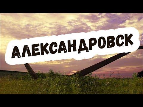 АЛЕКСАНДРОВСК\ПЕРМСКИЙ КРАЙ\ГОРОДА РОССИИ\ТУРИЗМ\ПУТЕШЕСТВИЯ