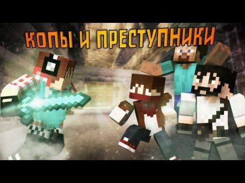 Копы и Преступники #5 - Minecraft : Мини-Игры (Джентельмены)