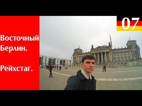 фото восточный берлин