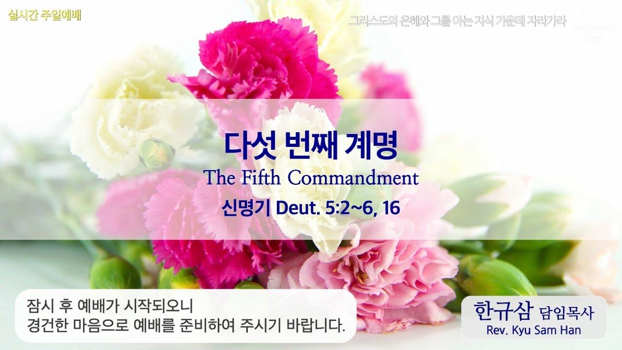 주일설교 | 신 5:2~6, 16 | 다섯 번째 계명 | 한규삼 담임목사 | 20200510