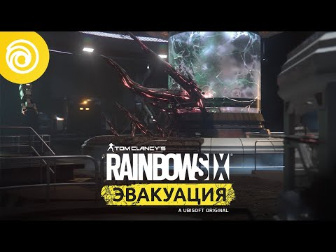 Официально: Rainbow Six Quarantine переименовали в Rainbow Six Extraction
