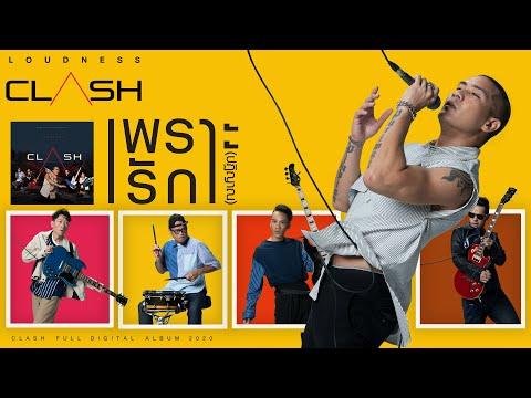 ฟังเพลง - เพราะรัก (ปฏิญาณ) CLASH แคลช - YouTube