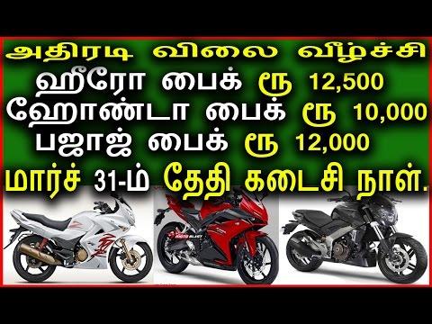 அதிரடி  விலை வீழ்ச்சியில் பைக்குகள் || Latest News || Latest Tamil News Today || BS 3 Vehicles Ban