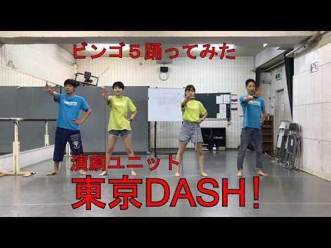 東京DASH!さんの投稿動画