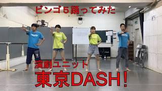 俳優・布施博主宰 演劇ユニット「東京DASH!」です。 BINGO5ダンスコン...