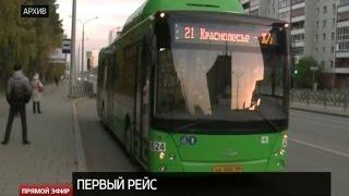 Низкопольные автобусы Екатеринбурга вышли в первый рейс