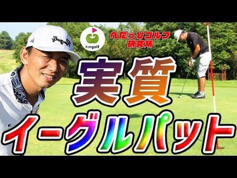【リンゴルフ】実質イーグルパット!前4の貴公子現る!_へたっぴ王選手権⑤