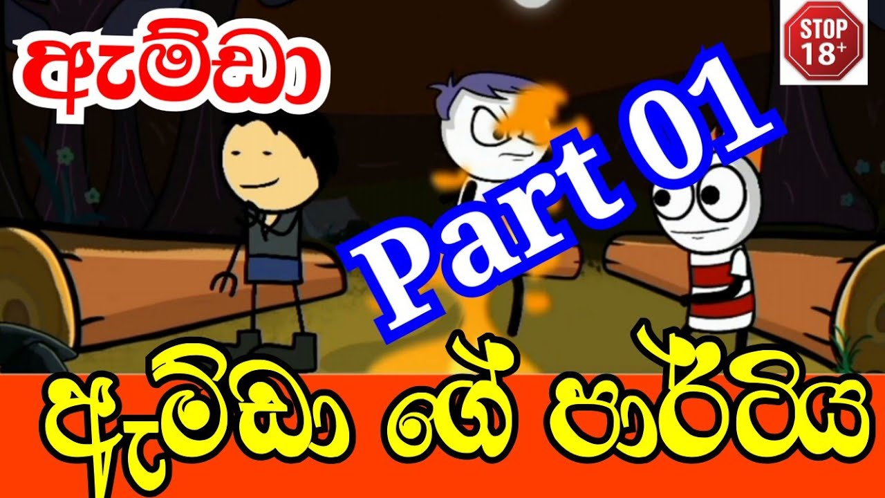 Download  ඇම්ඩා පාර්ට් 01 amda part 01 ඇම්ඩාගේ පාර්ටිය #funny_sinhala_cartoon #animation_video 