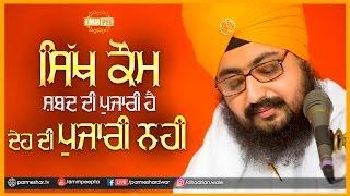 Sikh Kaun Shabad Di Pujari Hai
