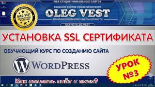 3 Урок  Установка SSL на хостинг. Создание сайта на CMS Wordpress  Авторский курс по созданию сайта(Авторский #курс по #созданию #сайта на #CMS #Wordpress 3 Урок - Тема: Создаём SSL сертификат и устанавливаем его на..., 2016-07-25T05:37:36.000Z)