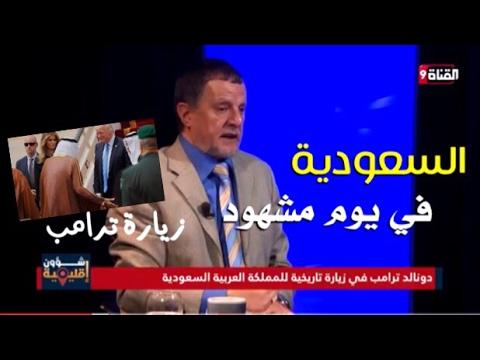 محلل سياسي: السعودية تـُعطي دروساً بالسياسة حيث أبعدت تهمة الارهاب عن الاسلام وفرضت رؤيتها !