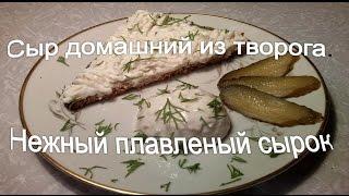 Сыр домашний из творога  Нежный плавленный сырок