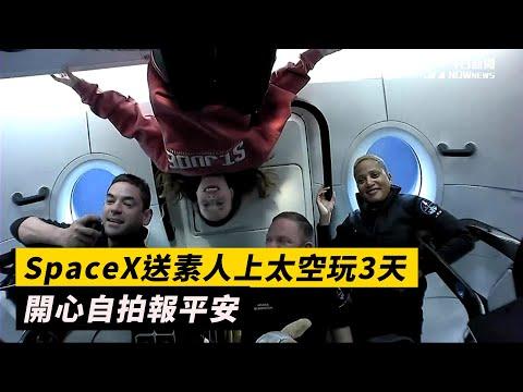 SpaceX送素人上太空玩3天 開心自拍報平安