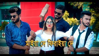 Bangla New Music Video 2019 । Maiya de firaya de । JM Jewel । Rafi । Sunny । Poly । GMC Sohan ।