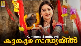 Kunkuma sandhyayil a song from Amme Narayana Sung by Durga Viswanath