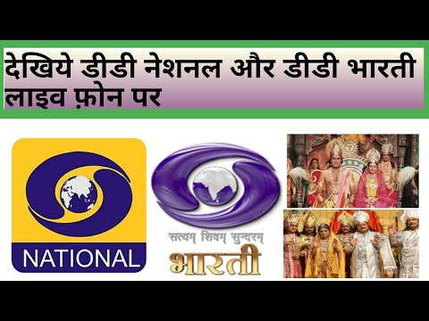 How To Watch DD National And DD Bharati Live On Mobile | Ramayan And Mahabharata | Vansh Gupta |