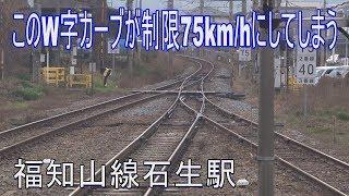 【駅に行って来た】福知山線石生駅は阪鶴鉄道時代の大正レトロが詰まった駅