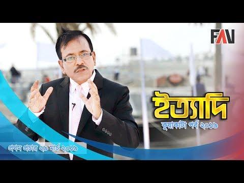 Ityadi - ইত্যাদি Trailer   Kuakata Episode   On Air 29 March 2019
