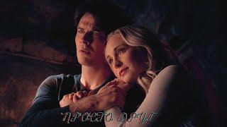 Damon & Caroline || Просто друг