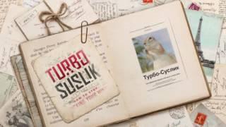 трах тибидох   протокол для Аудио Турбо Суслик