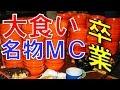 「元祖!大食い王決定戦」名物MC中村有志が番組卒業!
