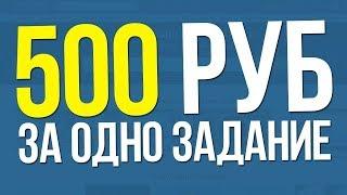 заработок без вложений 500 рублей за одно задание