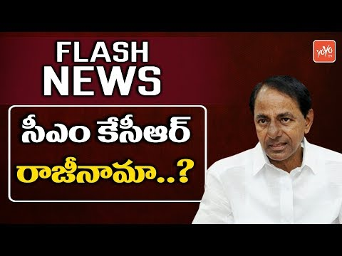 Breaking News సీఎం కేసీఆర్ రాజీనామా ..? | CM KCR will Resign Soon ..? | Telangana | YOYO TV Channel