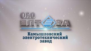 Камышловский электротехнический завод