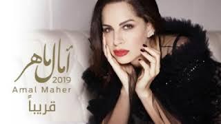 اغنيه ياما عز عليا امال ماهر من البوم اصل الاحساس 2019