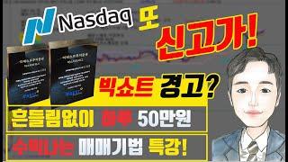 해외선물 왕초보 주린이 하루 50만원 나스닥 매매기법 특강 ★