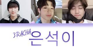 3RACHA (쓰리라차) - 은석이 (Eunseoki) [Han/Rom/Eng Color Coded Lyrics]