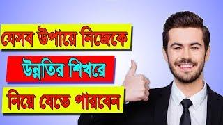 How To Improve yourself In Bangla | Bangla Motivational Video | Bengali motivational video