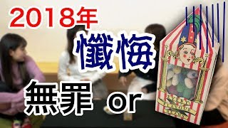 2018 LovRAVE懺悔録で最終回!