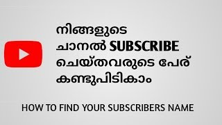 How to see subscribers I Malayalam I Super Tech