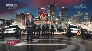 《热线12》 20200622| CCTV社会与法