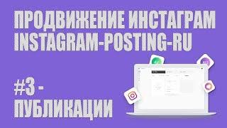 Инстаграм - публикация постов, отложенный постинг, публикация по расписанию, загрузка фото и видео