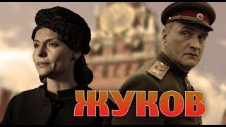 ЖУКОВ - Серия 12 / Военная драма