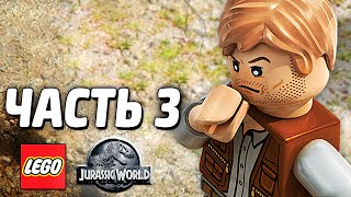 LEGO Jurassic World Прохождение - Часть 3 - БИТВА ДИНОЗАВРОВ