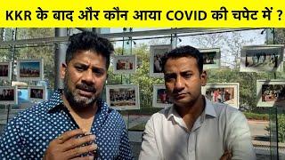 BREAKING NEWS: KKR के बाद अब CSK भी COVID की चपेट में, IPL पर बड़ा ख़तरा | IPL