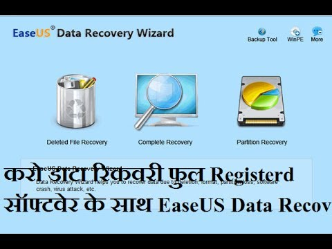 easeus data recovery wizard 5.8.5 serial number