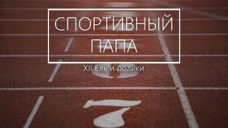 Sport papa 12 Елисей и Ролики ( спортивный папа )