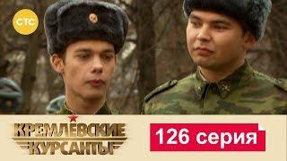 Кремлевские Курсанты 126