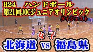 平成24年第21回JOCジュニアオリンピックカップハンドボール大会 北海道VS福島(女子予選リーグ)ダイジェスト