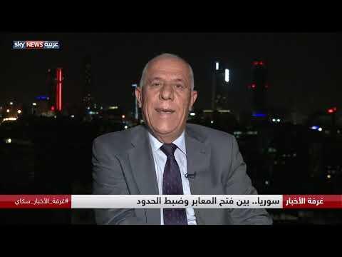 سوريا.. بين فتح المعابر وضبط الحدود  - نشر قبل 9 ساعة