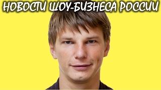 Андрей Аршавин стал отцом в четвертый раз. Новости шоу-бизнеса России.