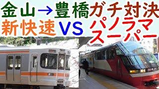 迷列車対決⑤JR新快速と名鉄快特パノラマスーパー金山から豊橋までどちらが先に着けるか?