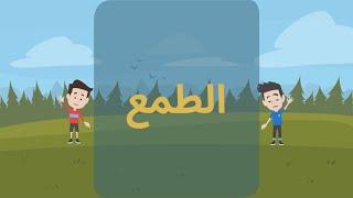 حكايات رانيا ح2 الطمع