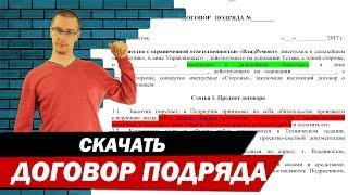 видео Договор на выполнение строительных и ремонтно-отделочных работ