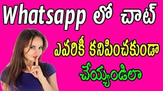 Whatsapp secret chat tricks telugu   how to hide whatsapp secret chat telugu   tekpedia telugu