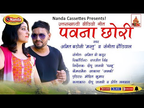 Pawana Chori | Latest Garhwali HD Video Song | Amit Badoni (Mastu) & Sangeeta Dhaundiyal
